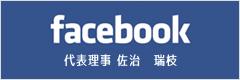 facebook 代表理事 佐治 瑞枝