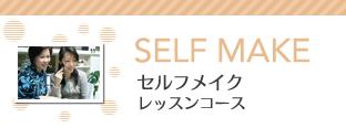 SELF MAKE セルフメイクレッスンコース