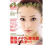anan/1591号(2007年12月19日発売)